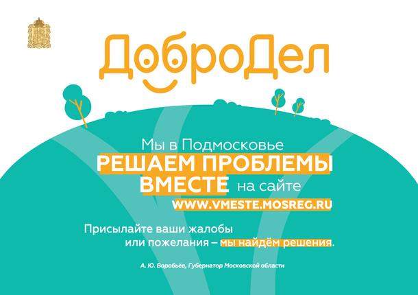 Свыше 17 000 обращений люберчан поступило с начала года на портал «Добродел»