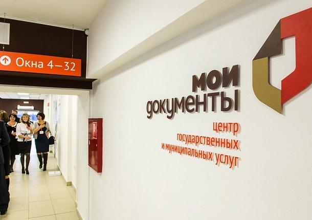 В Люберцах открыли новое отделение МФЦ